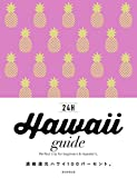 Hawaii guide 24H 横井直子