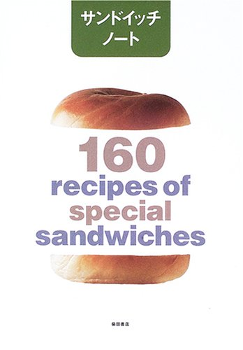 『サンドイッチノート―160 recipes of spcial sandwiches』