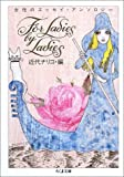 FOR LADIES BY LADIES―女性のエ…