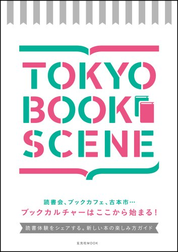 『TOKYO BOOK SCENE (玄光社MOOK)』の表紙イメージ