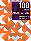100 IDEAS THAT CHANGED ARCHITECTURE -建築を変えた100のアイデア RICHARD WESTON