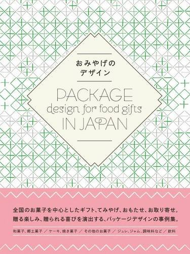 『おみやげのデザイン―Package design for food gifts in Japan』24