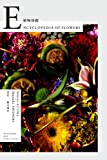 Encyclopedia of Flowers―植物… 東信