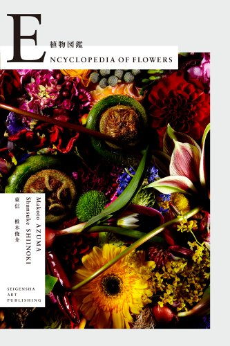 『Encyclopedia of Flowers―植物図鑑』東信