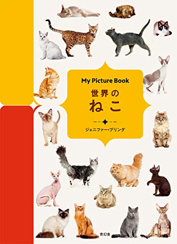 『My Picture Book 世界のねこ』ジェニファー・プリング