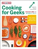 『Cooking for Geeks ―料理の科学と実践レシピ (Make: Japan Books)』Jeff Potter
