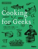 Cooking for Geeks 第2版 ―料理の科学と実践レシピ (Make: Japan Books) Jeff Potter