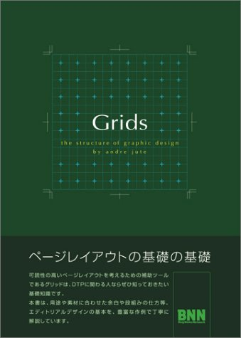 アンドレ ジュート『Grids―the structure of graphic design (Graphic design elements & fundamentals)』の表紙イメージ